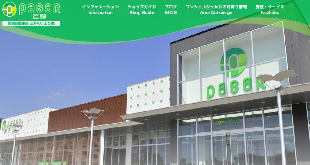 三芳パーキングのホームページ