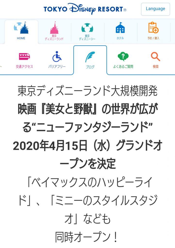 ディズニー公式サイトより東京ディズニーランド大規模開発ニューファンタジーランドが2020年4月15日グランドオープン