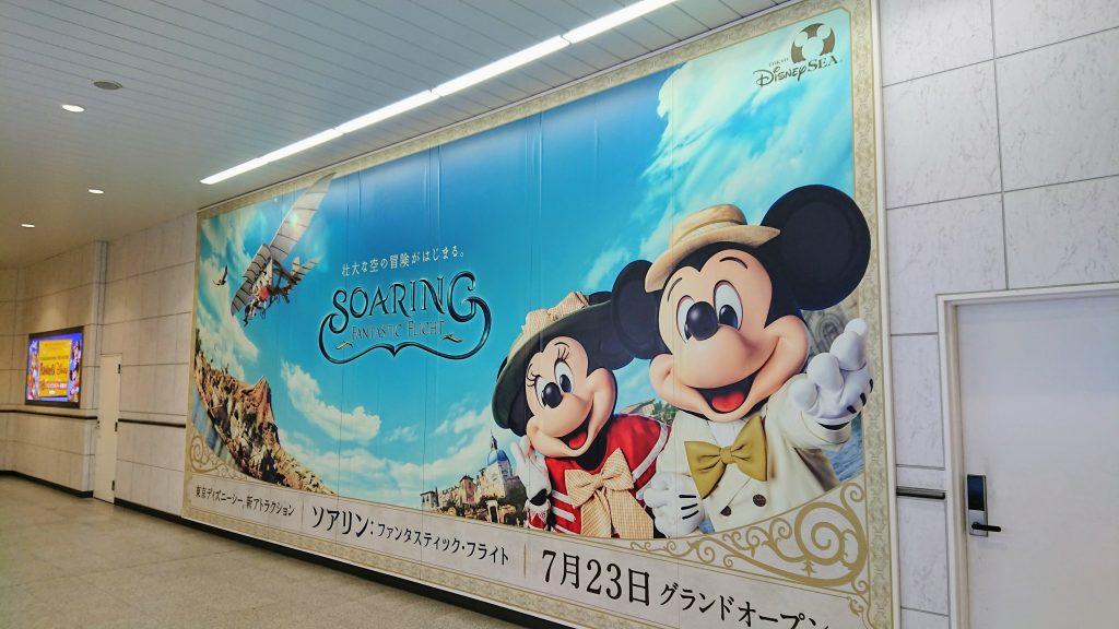 JR舞浜駅構内のポスターはソアリン:ファンだスティック・フライト