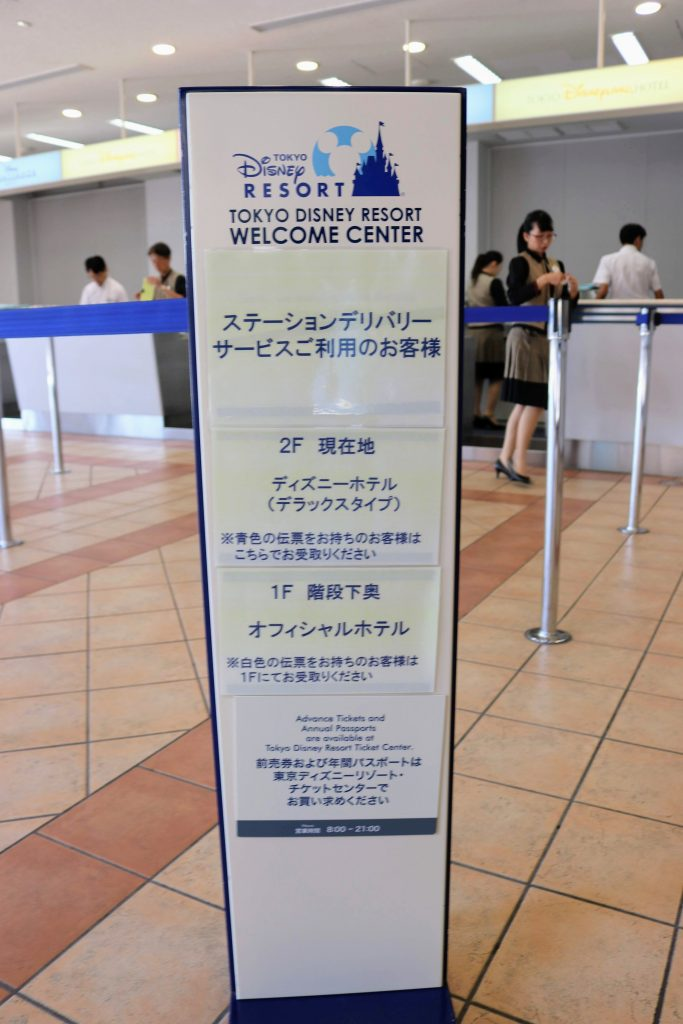 東京ディズニーリゾートウェルカム・センター内部の看板
