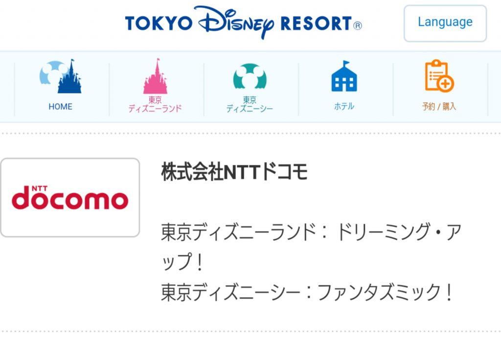 東京ディズニーリゾートオフィシャルスポンサー NTTドコモ