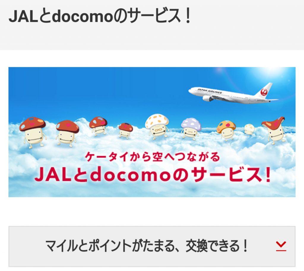 JALホームページよりJALマイルとdポンとが交換できるサービス案内