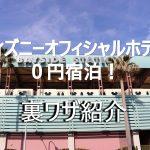 ディズニーオフィシャルホテル0円宿泊裏ワザ紹介、ベイサイドステーション