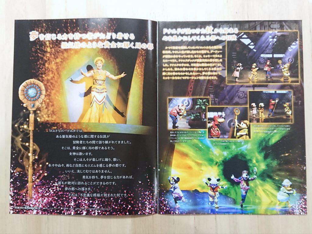 ディズニー会報誌Vol.61「ソング・オブ・ミラージュ」オープニング