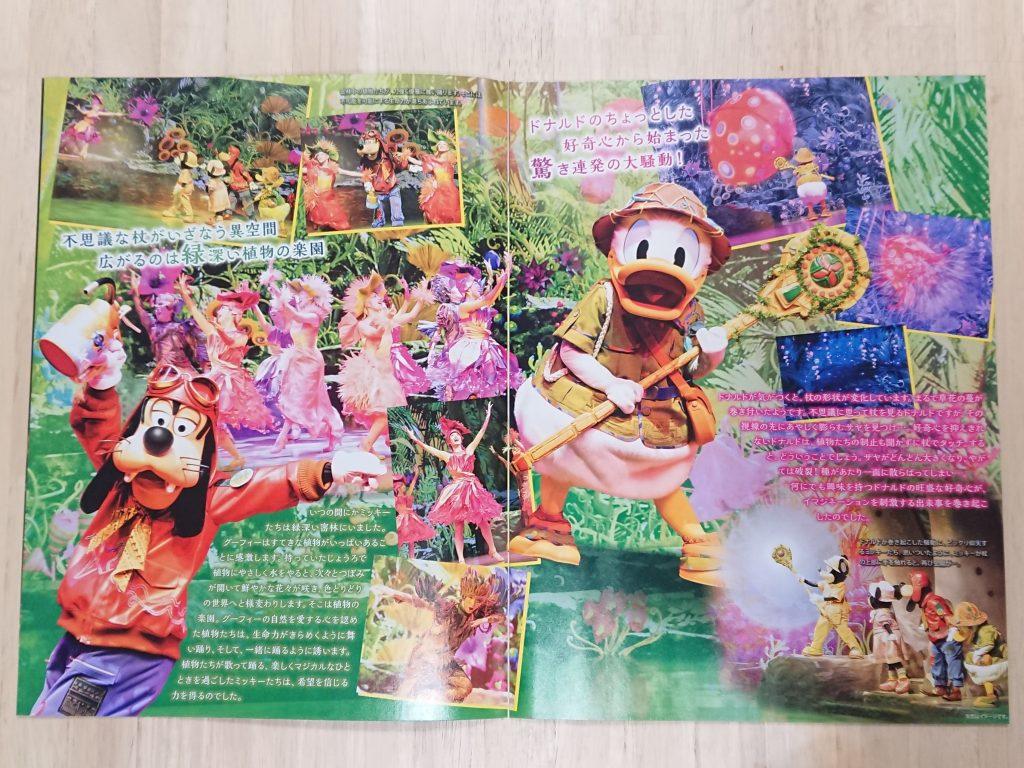 ディズニー会報誌Vol.61「ソング・オブ・ミラージュ」密林