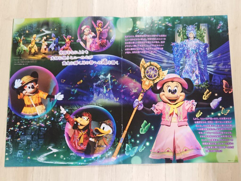 ディズニー会報誌Vol.61「ソング・オブ・ミラージュ」神秘の川