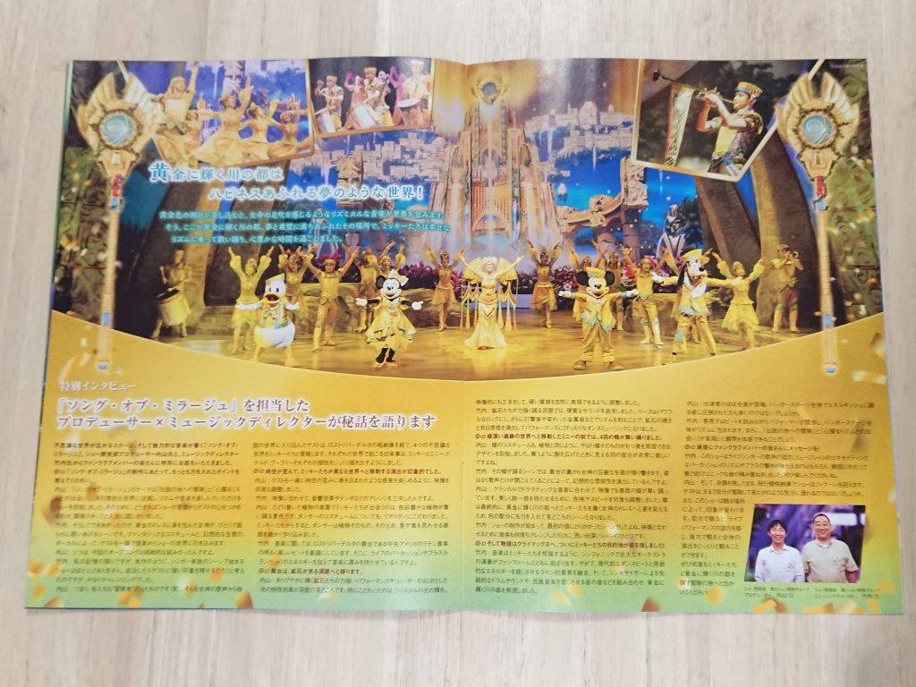 ディズニー会報誌Vol.61「ソング・オブ・ミラージュ」フィナーレ、プロデューサーとミュージックディレクターのインタビュー