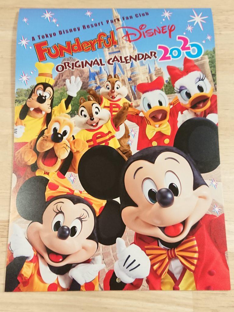 ファンダフルディズニー会員限定2020年カレンダー表紙