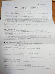 東京ディズニーリゾート・1デーパスポート延長のお知らせ