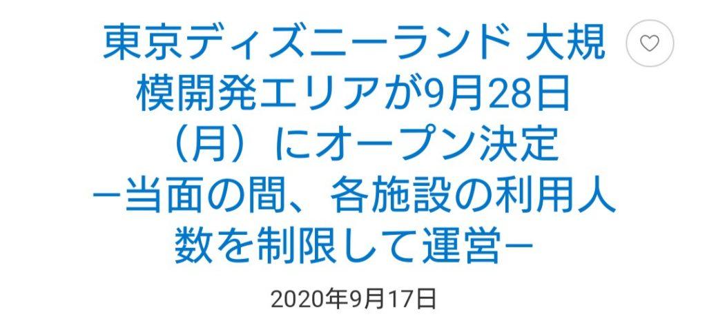 大規模開発エリア9月28日オープン