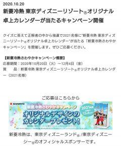 新菱冷熱ディズニーカレンダー2021年キャンペーン