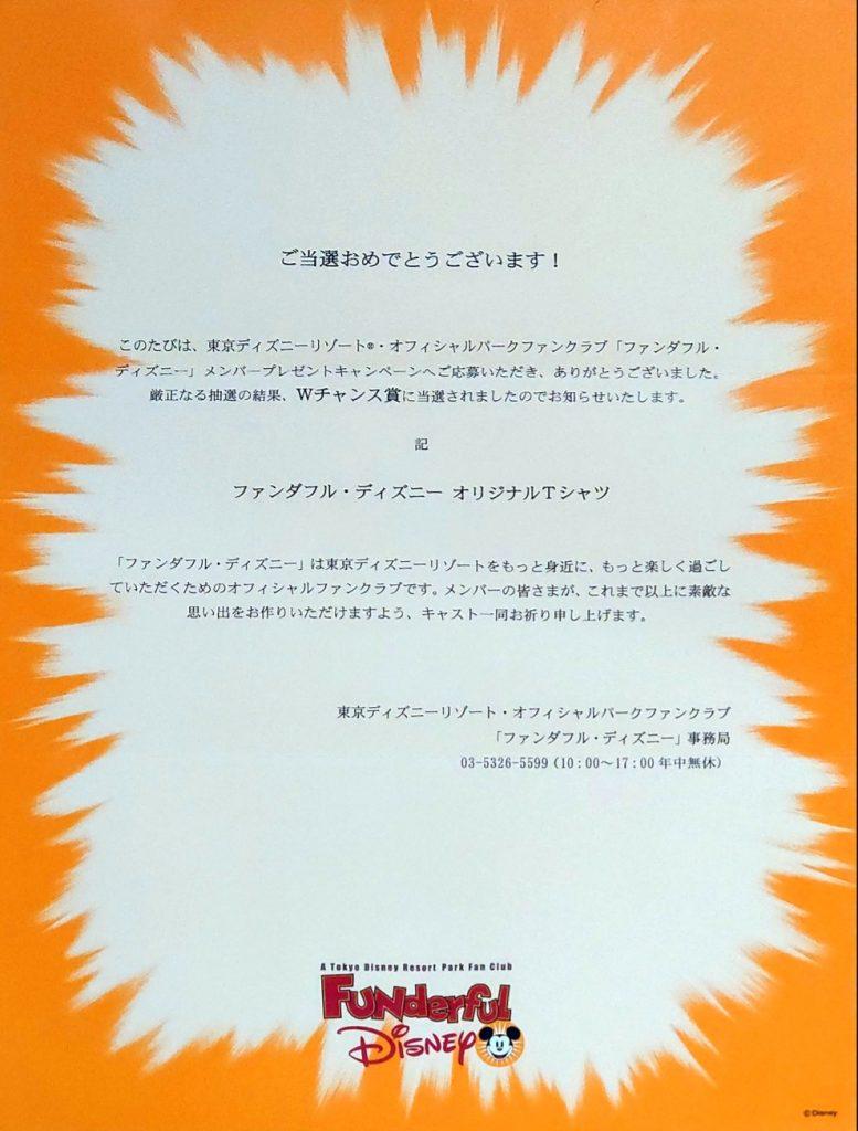 ファンダフルディズニー・メンバー・プレゼントキャンペーン当選案内書