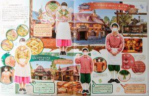 ファンダフル・ディズニー会報誌Vol.66