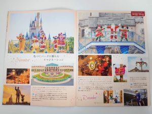 ファンダフル・ディズニー会報誌Vol.67