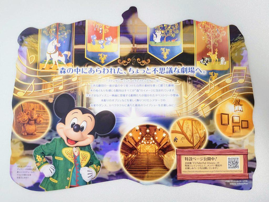 ファンダフル・ディズニー会報誌Vol.67フォレストシアター