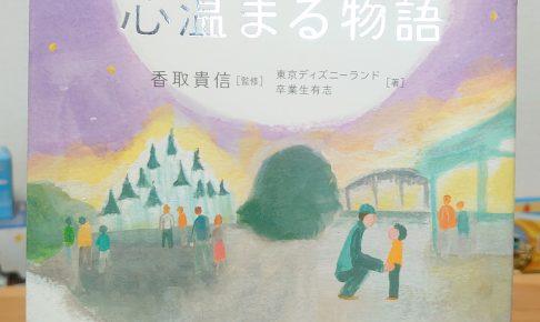 東京ディズニーランドであった心温まる物語